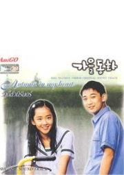 Autumn in my heart OST CD