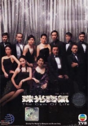 The Gem Of Life (Vol 1 of 4 )(Chinese TV Drama DVD)