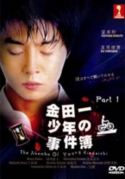 The Files of Young Kindaichi 1 (Japanese TV Drama)