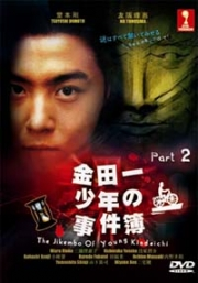 The Files of Young Kindaichi 2 (Japanese TV Drama)