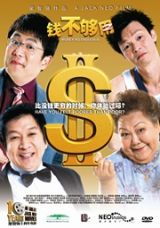 Money No Enough (Part 2)(Chinese movie)