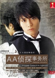 The private detective Agency (Japanese TV Drama)