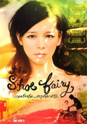 The Shoe Fairy (Chinese DVD Movie)(Award Winning)