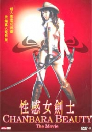 Chanbara Beauty (The Movie) (Japanese Movie)