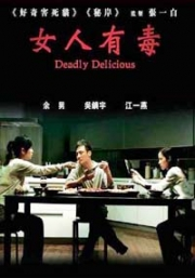 Deadly Delicious (Chinese Movie)