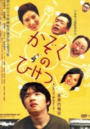 Kazoku no Hiketsu (Japanese DVD Movie)