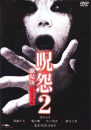 Juon (part 2)(Japanese Movie DVD)