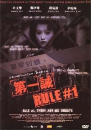 Rule number one (Chinese Movie)