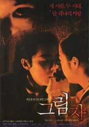 Resurrection (Korean movie)