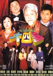 The Luckiest Man (Chinese Movie DVD)
