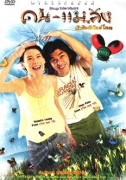 Bug me not (Chinese movie DVD)