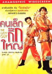 Lucky Guy (Chinese Movie DVD)