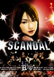 Scandal (Japanese TV Drama DVD)
