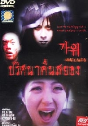 The Horror Game Movie (Korean movie DVD)(PAL Version)