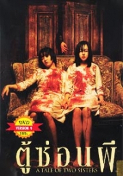 A tale of two sisters (Korean movie DVD)