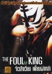 The Foul King (Korean Movie)