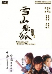Fox Volant of the Snowy Mountain (Chinese TV Drama DVD)