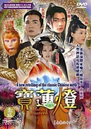 Lotus Lantern (Chinese TV Drama DVD)