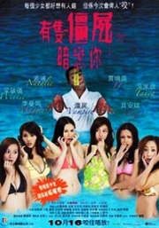 The Vampire who Admires Me (Chinese movie DVD)