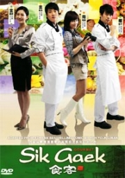 The Grand Chef (Complete)(Korean TV Drama DVD)