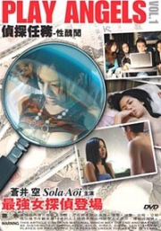 Play Angel (Vol. 1)(Japanese movie DVD)