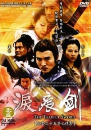 The Tearful Sword (Chinese TV Drama DVD)