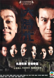 The Greed Of Man (Chinese TV Drama DVD)