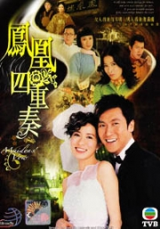 Maidens' Vow (Chinese TV Drama DVD)