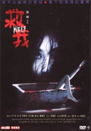 Help (Chinese Movie DVD)