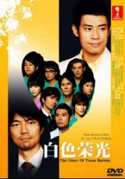 The Glory of team bastista (Season 1) (Japanese TV Drama DVD)
