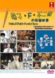 Fujiko F. Fujio no Parallel Space (Japanese TV Drama DVD)