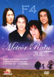 Meteor Rain (Chinese TV Drama DVD) (US version)