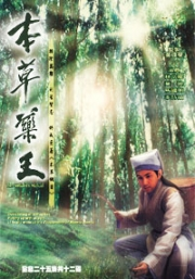 The Herbalist's Manual (Chinese TV Drama DVD)
