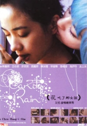 Candy Rain (Taiwanese Movie DVD)