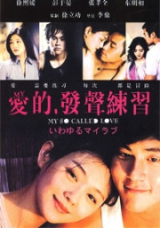 My So Called Love (Chinese Movie DVD)