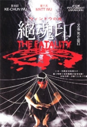 The Fatality (Chinese - Thai Horror Movie DVD)