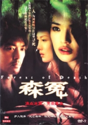 Forest Of Death (Chinese Movie DVD)