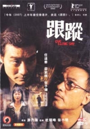 Eye in the sky (Chinese movie DVD)
