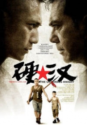 The underdog knight (Chinese movie DVD)