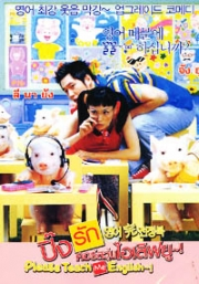 Please teach me English (All Region)(Korean movie DVD)