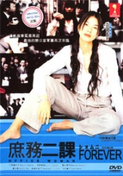 Office woman forever (Japanese Movie DVD)