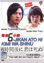 6 Jikan Ato Ni Kimi Wa Shinu (Japanese Movie DVD)