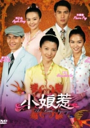 The Little Nyonya (TV Drama)(PAL Format DVD)