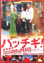 Love and peace (Japanese Movie DVD) (No English Sub)