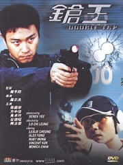 Double Tab (Chinese movie DVD)