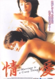 Marriage Is A Crazy Thing (Korean movie DVD)