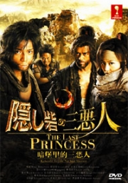The Last Princess (Japanese Movie DVD)