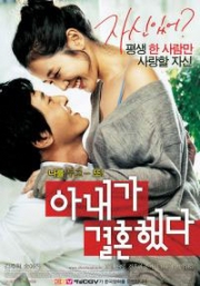 My Wife  Got Married (Korean movie DVD)