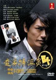 The Extraordinary Undercover 4 (Japanese TV Series DVD)