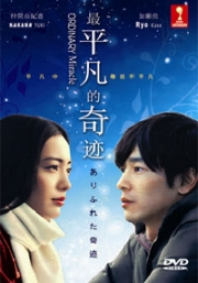 Ordinary Miracle (Japanese TV Series DVD)